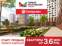 Город-парк «Первый Московский» Успей купить квартиру! Повышение